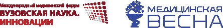Международный медицинский форум «Вузовская наука. Инновации» Всероссийская научно-практическая конференция «Медицинская весна 2020»