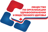 Съезд организаторов здравоохранения России  ЛИДЕРЫ ЗДРАВООХРАНЕНИЯ: ВЫЗОВЫ ФЕДЕРАЛЬНЫХ ПРОЕКТОВ