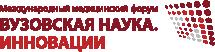 Международный медицинский форум «Вузовская наука. Инновации» Всероссийская научно-практическая конференция «Медицинская весна 2019»